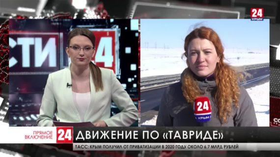 На трассе «Таврида» и на Крымском мосту возобновили движение