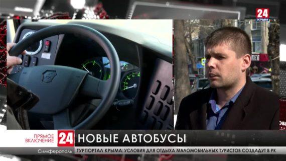 В Симферополе обновляют автопарк общественного транспорта