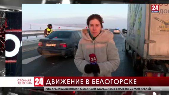 Какая обстановка в Белогорском районе?