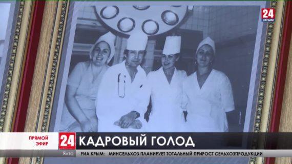 Кадровый голод. В Ялтинской поликлинике не хватает специалистов. В чём причины?