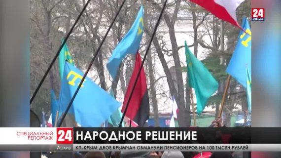 Майдан не прошёл: крымчане вспоминают, как решалась судьба полуострова в 2014 году