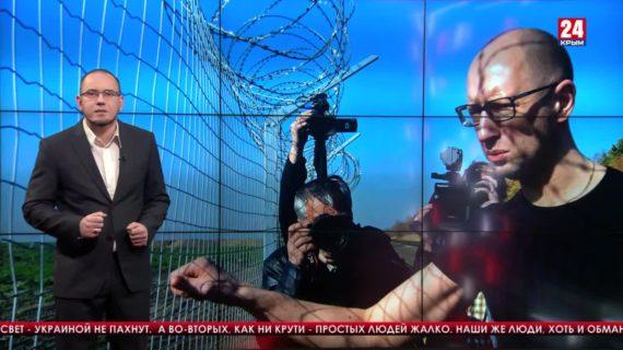 Мнение 24. Дамба Кориневича, стена Яценюка и запах Украины