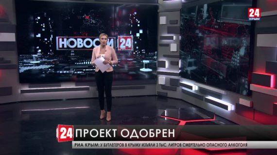 Новости 24. Выпуск 17:00 09.02.21