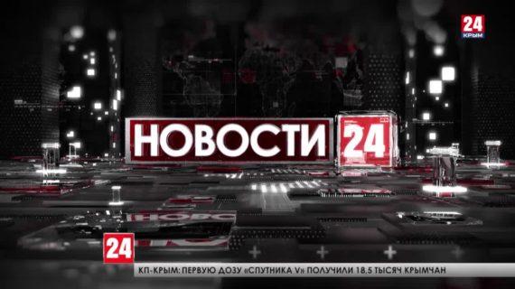 Новости 24. Выпуск 17:00 10.02.21