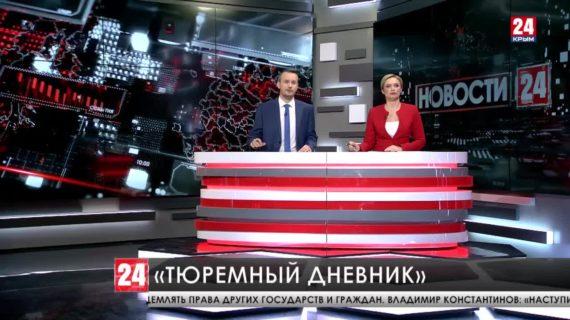 Новости 24. Выпуск в 23:00 10.02.21