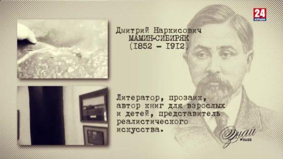 «#ЗнайНаше». Выпуск № 190. Дмитрий Мамин-Сибиряк