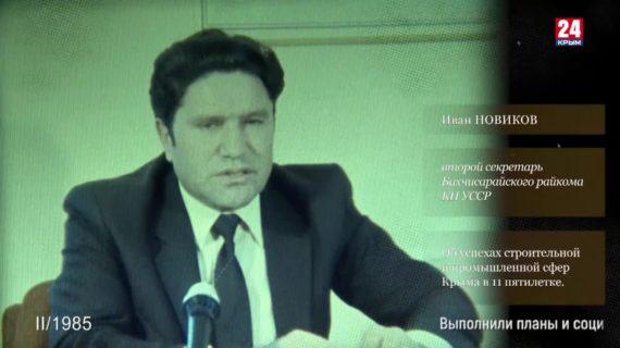 Голос эпохи. Выпуск № 133. Иван Новиков