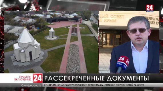 ФСБ рассекретила новые архивные документы о преступлениях нацистов в Крыму