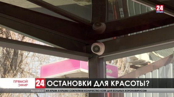 Красивые, но не функциональные. В Армянске к новым «умным остановкам» не может подъехать общественный транспорт. В чём причина?