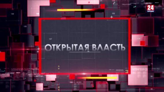 Открытая власть. Василий Телиженко. Выпуск от 18.02.21