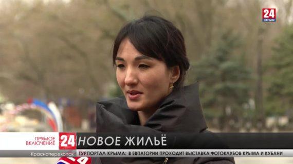 В Красноперекопске в рамках ФЦП начнут строительство многоквартирного дома для реабилитированных
