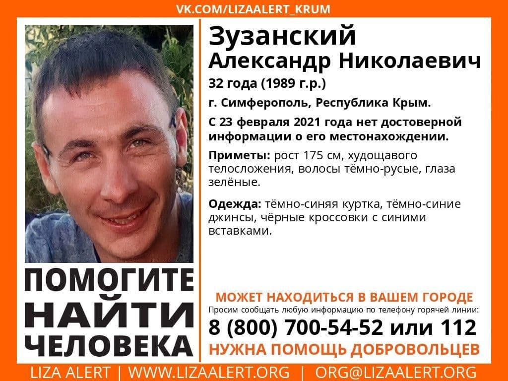 В Крыму без вести пропал 32-летний мужчина