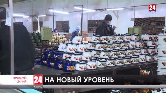 Металлургический завод в Керчи начал производить в два раза больше эмалированной посуды