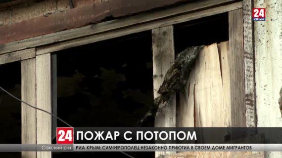 В селе Штормовое Сакского района загорелась квартира в пятиэтажке