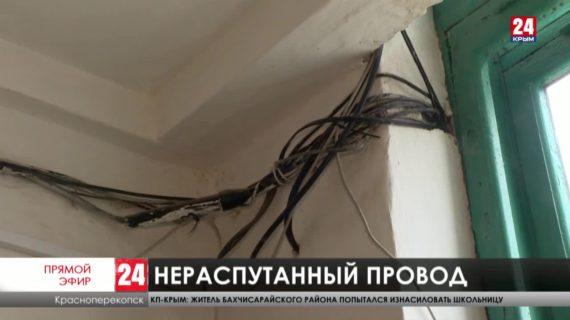 Гирлянды из кабелей. Когда в подъездах Красноперекопска и Армянска наведут порядок?