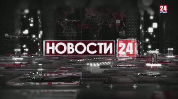 Новости северного Крыма. Выпуск от 04.02.21