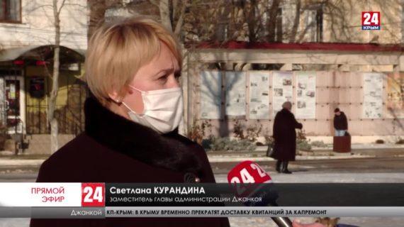 Новости северного Крыма. Выпуск от 08.02.21