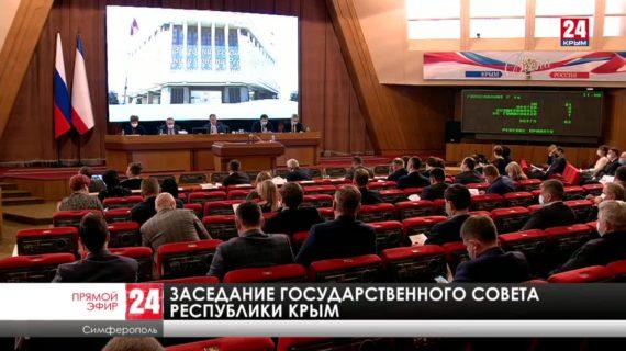 Сессия Государственного Совета РК 19.02.21