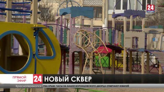 Новости северного Крыма. Выпуск от 24.02.21