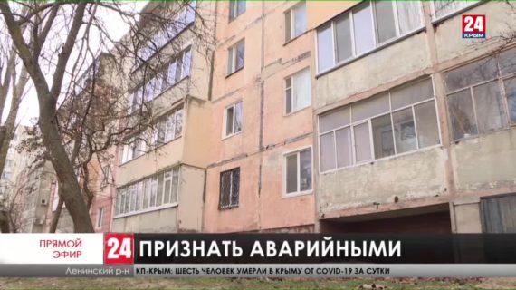 Собственники квартир в Щёлкино просят  признать их дома аварийными