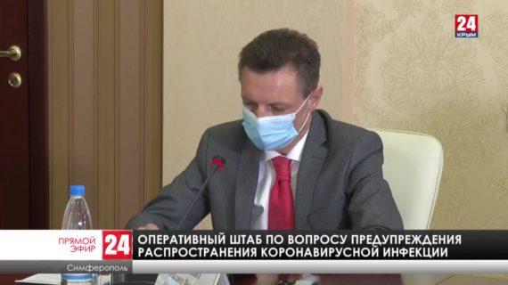 Заседание оперативного штаба по вопросу предотвращения распространения коронавируса в РК (24.02.2021)