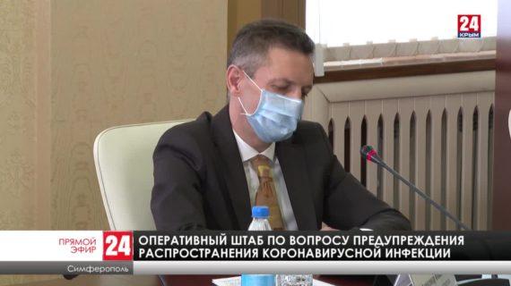 Заседание оперативного  штаба по вопросу предотвращения распространения коронавируса в РК (03.02.2021)