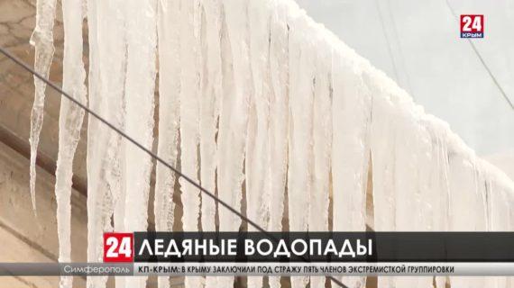 В Симферополе специальные службы сбивают с крыш и балконов метровые сосульки