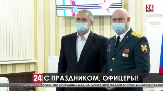 Глава Республики поздравил крымских офицеров с наступающим Днём защитника Отечества