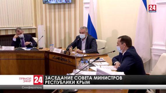 Заседание Совета министров Республики Крым. 16.02.21