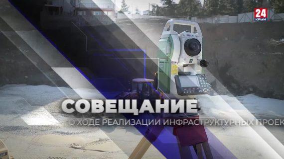 Совещание по строительной отрасли Республики Крым от 18.02.21