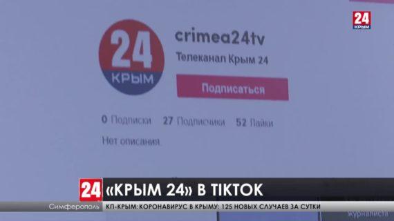 «Крым 24» теперь в TikTok