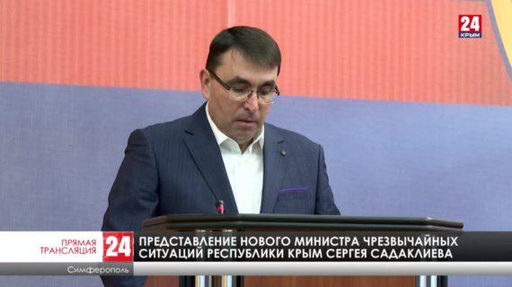 Представление  нового министра чрезвычайных ситуаций Республики Крым Сергея Садаклиева