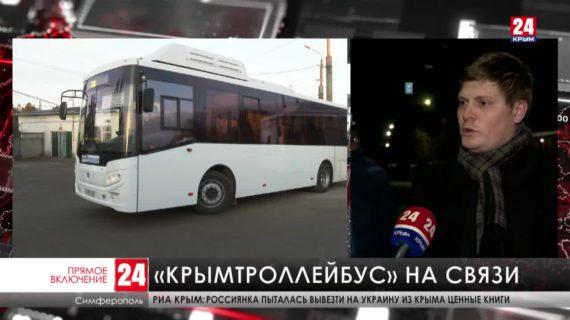 «Крымтроллейбус» запускает WhatsApp-приёмную