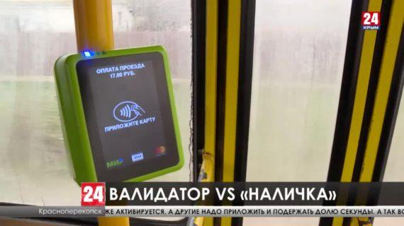Валидаторы против «налички». Как водители автобусов и пассажиры привыкают к бесконтактной оплате проезда?