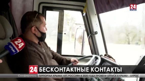 297 тысяч транзакций прошло за последние сутки в крымском общественном транспорте