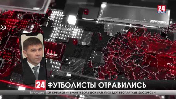 Воспитанники Крымской академии футбола отравились в Новороссийске