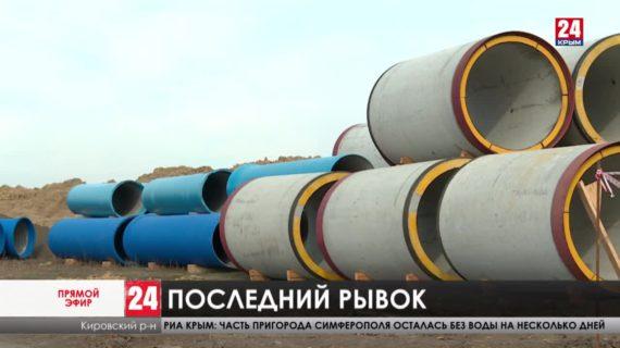 Когда на востоке  Крыма достроят водовод?
