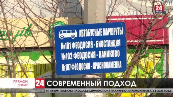 Новости восточного  Крыма. Выпуск 02.02.21