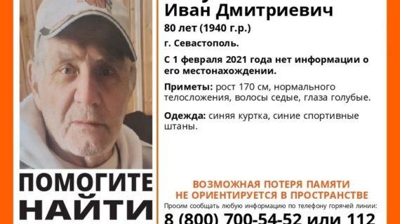 В Крыму пропал пожилой мужчина