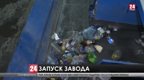 Сто пятьдесят тысяч тонн мусора в год без вреда для экологии будут перерабатывать на  мусоросортировочном заводе
