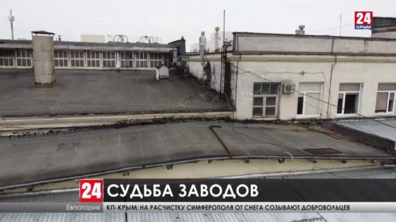 Какие заводы Крыма оживают, а какие стали невостребованными на полуострове?