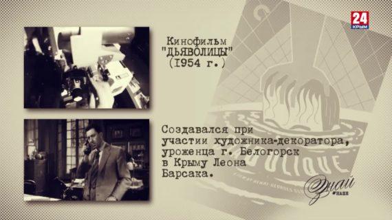 «#ЗнайНаше». Выпуск № 185. Фильм «Дьяволицы»