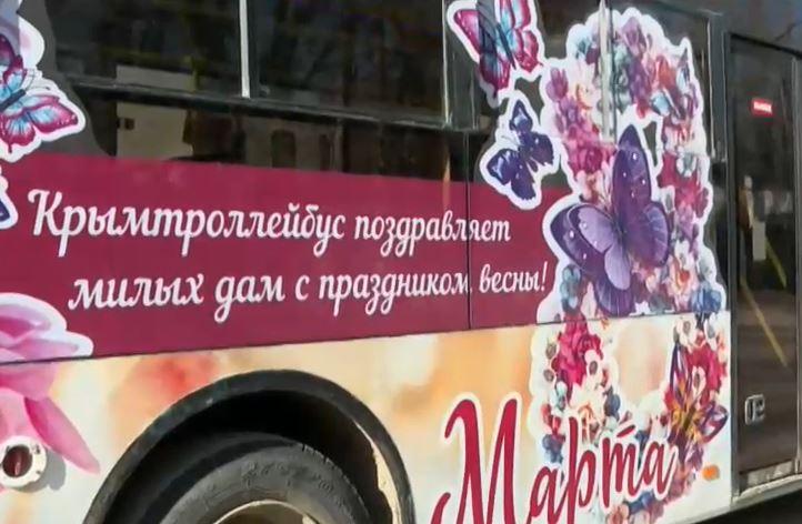 Какой подарок готовит «Крымтроллейбус» для крымчанок на 8 марта