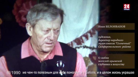 Голос эпохи. Выпуск № 137. Иван Белоиванов