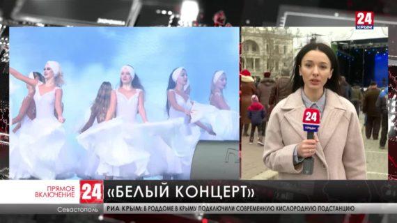 В Севастополе проходит «Белый концерт»