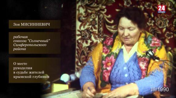 Голос эпохи. Выпуск № 140. Зоя Мисинневич