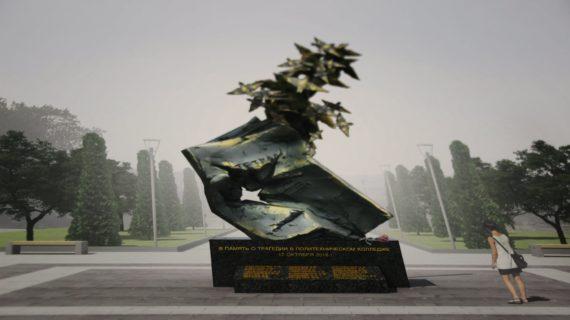В Керчи установят мемориал в память о погибших в политехническом колледже. Опубликован эскиз