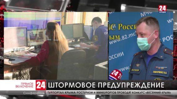 В Крыму действует штормовое предупреждение