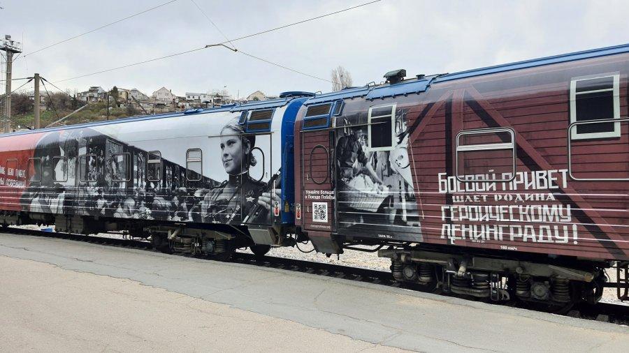 В Севастополь прибыл «Поезд Победы»
