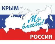 Как отпразднуют в Симферополе День воссоединения Крыма с Россией
